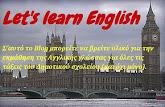 Μαθαίνω Αγγλικά