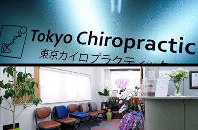 Tokyo Chiropractic, Omotesando