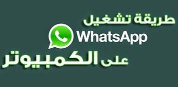 حصريا طريقة تشغيل whatsapp على الكمبيوتر