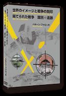 H.ファロッキDVD発売