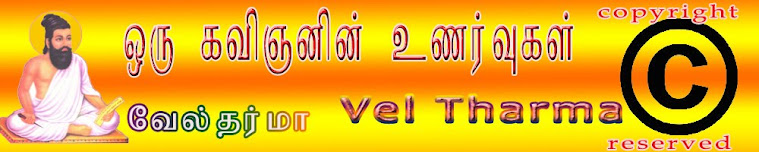 வேல் தர்மா