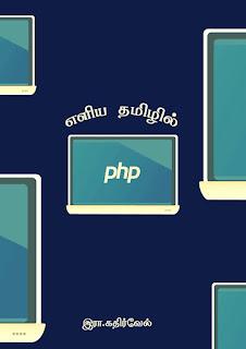 எளிய தமிழில் PHP