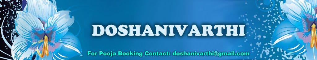 Doshanivarthi