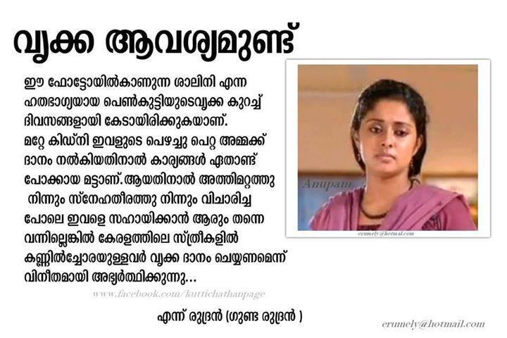 Kuruvady Malayalam News Funny This Blog Pictures