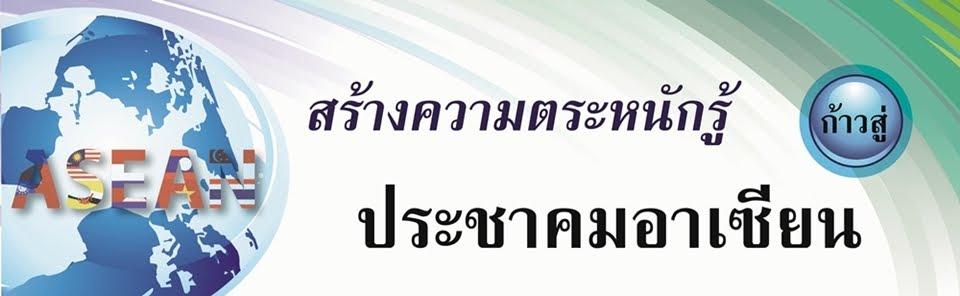สร้างความตระหนักรู้ ก้าวสู่ประชาคมอาเซียน