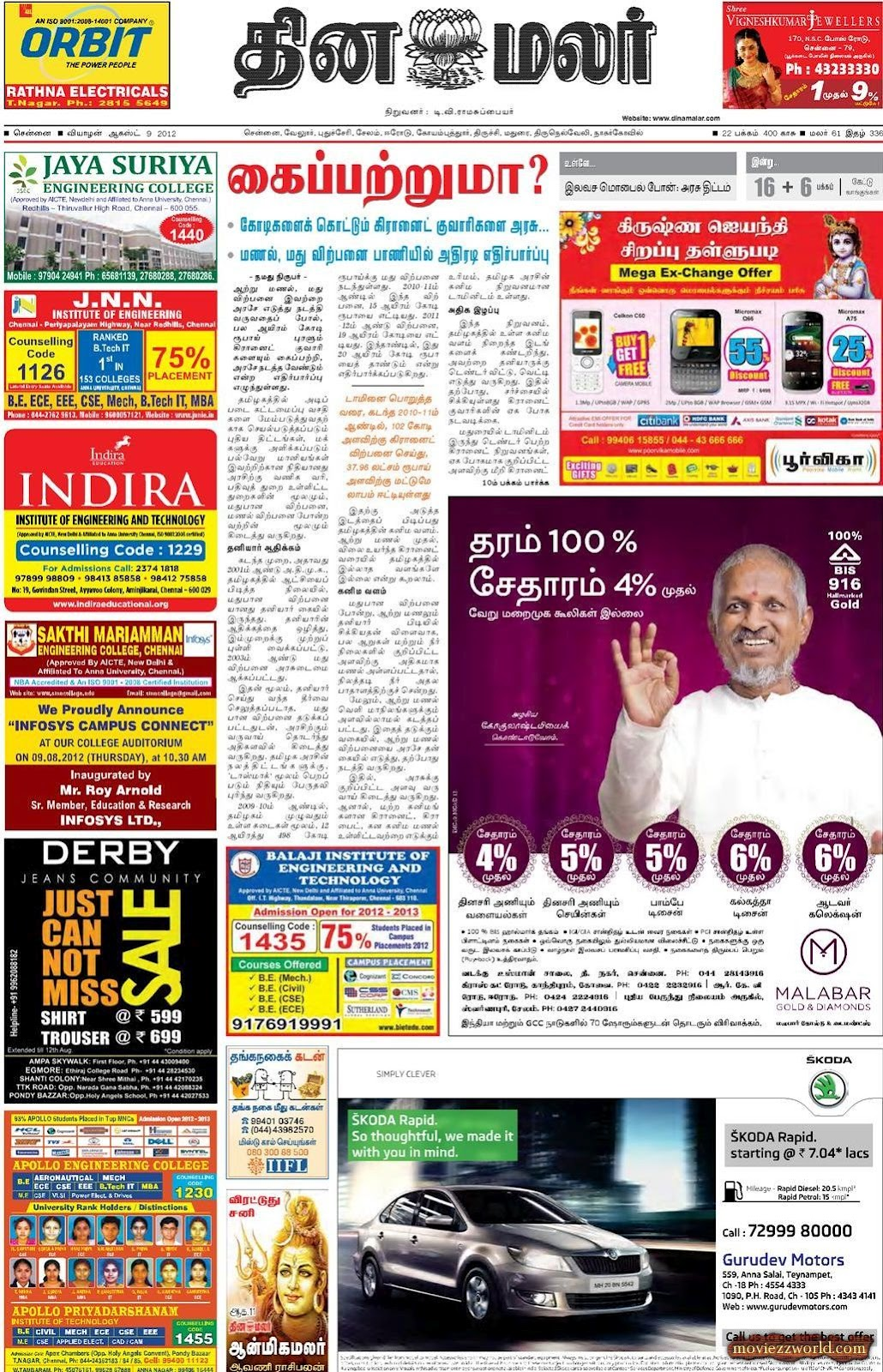 tamil essay related newspaper Tamil eelam the tamil people of the island of ceylon (now called sri lanka) constitute a distinct nation they form a social entity, with their own history, traditions, culture, language.