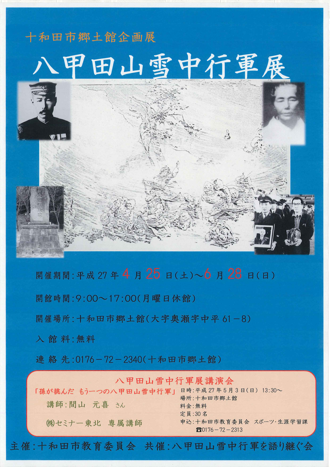 Towada Kyodokan Culture Museum Hakkoda Mountains Snow Marches Exhibit Flyer 十和田市郷土館 八甲田雪中行軍展 チラシ
