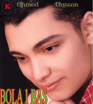 تحميل اغنية احمد حسن جانى حبيب شعبى 2012