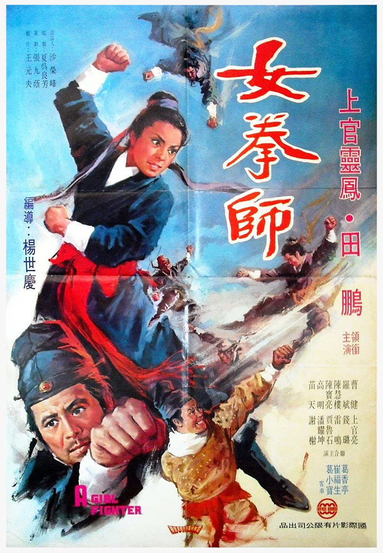 Kung Fu Movie Posters: A Girl