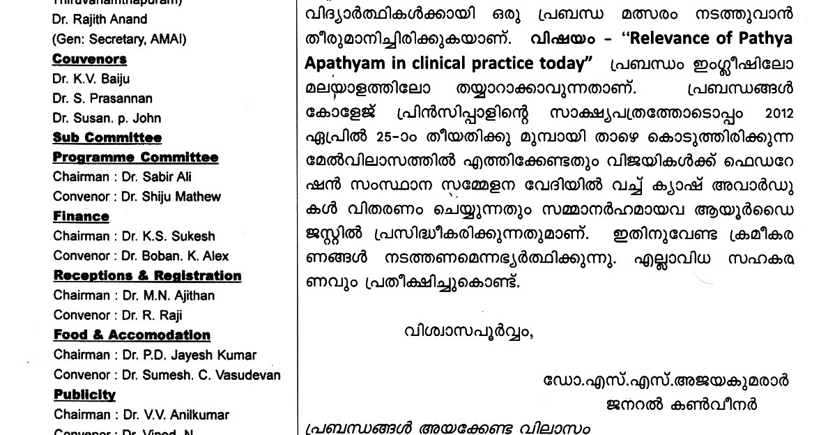 Essay competition 2012 december