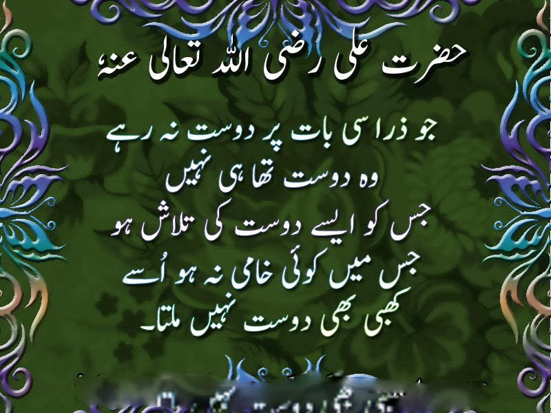 Quotes About Love And Friendship In Urdu : Love On Friendship on Education Pics : Urdu Quotes In Urdu Urdu Quotes ...