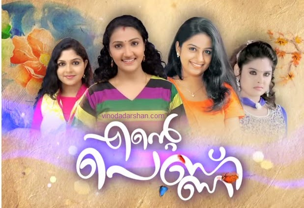 Ente Pennu Serial -Actors and Actresses