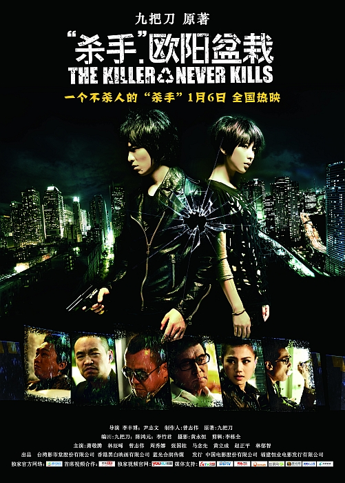The Killer Who Never Kills (2011)