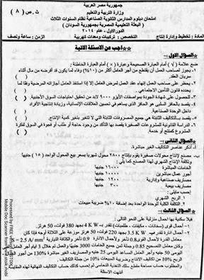 السودان 2014 - ورقة امتحان تخطيط وادارة انتاج دبلوم ثانوى صناعى السودان (تخصص تركيبات ومعدات كهربية) %D8%AA%D8%AE%D8%B7%D9%8A%D8%B7