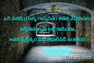 Rahars Vivekananda Quotes in Telugu