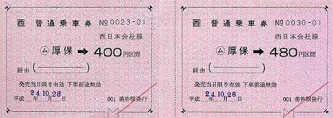 JR西日本 常備軟券乗車券1 厚保駅