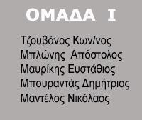OMAΔΑ ΒΙΟΜΑΖΑΣ
