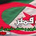 عيد ثورة مجيد يا جزائر الشهداء.