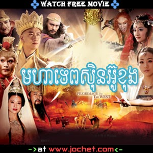 Mohatep Sin OuKong 2010-[51Ep End]
