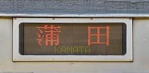 東京急行電鉄池上線 蒲田行き1 7700系7910F