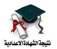 الآن نتيجة الصف الثالث الاعدادي ترم أول 2012-2013 برقم الجلوس محافظة الاسكندرية