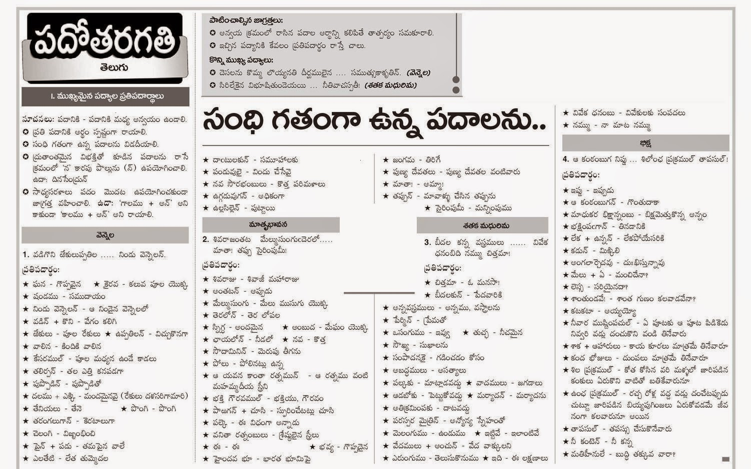 telugu general essays Telugu essays on telugu search search results how to write an essay an essay can have many purposes, but the basic structure is the same no matter what when .