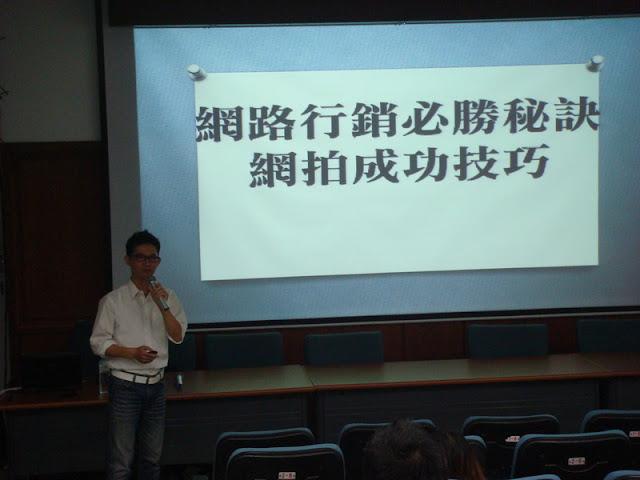 亞太創意技術學院-網路行銷必勝秘訣-網路拍賣技巧-傑克老師