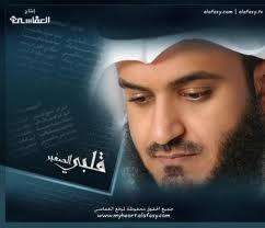 Download Mp3 Al-Qur'an + Terjemahan Indonesia - Oleh Syaikh Mishari Rashid Alafasy | RezDown7