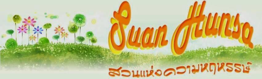 suanhunsa