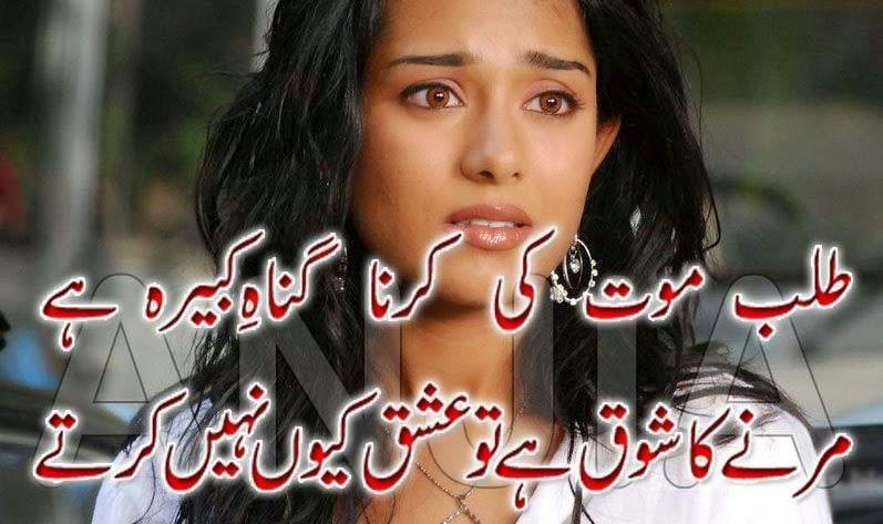 Sad Ghazals in Urdu Urdu Poetry Sad Quotes