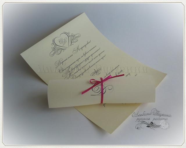 Приглашения на свадьбу. Свитки.