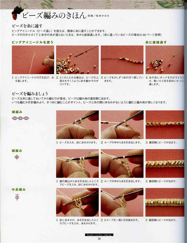 Crochê com miçanga