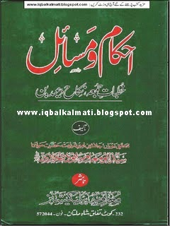 Ahkam O Masail by Syed Abu Muawiyah