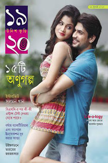 free download bengali comics in pdf format