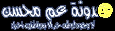مدونة عم محسن | مواقف ساخرة فى الحياة