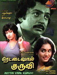 Rettai Vaal Kuruvi (1987) - Tamil Movie