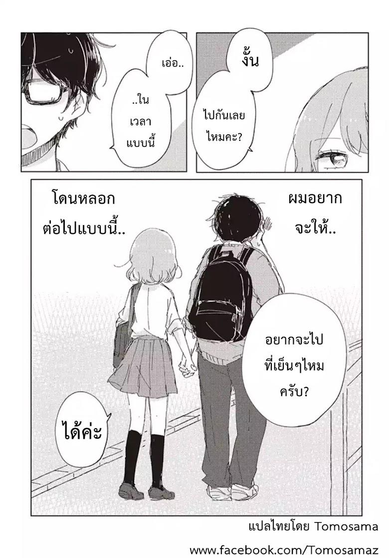 Meguro-san wa hajimete janai - หน้า 17
