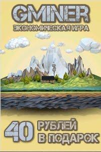 Игра с выводом денег - gminer.ru