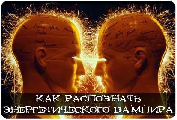 esli-chelovek-soset-energiyu