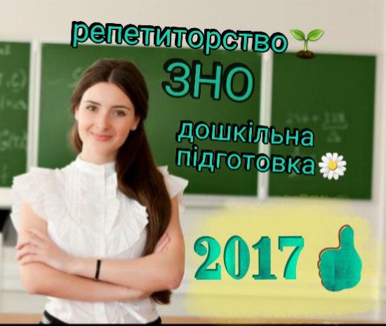 """НАВЧАЛЬНИЙ ЦЕНТР """"200 БАЛІВ"""""""