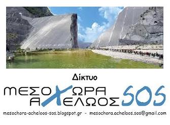 ΜΕΣΟΧΩΡΑ - ΑΧΕΛΩΟΣ SOS