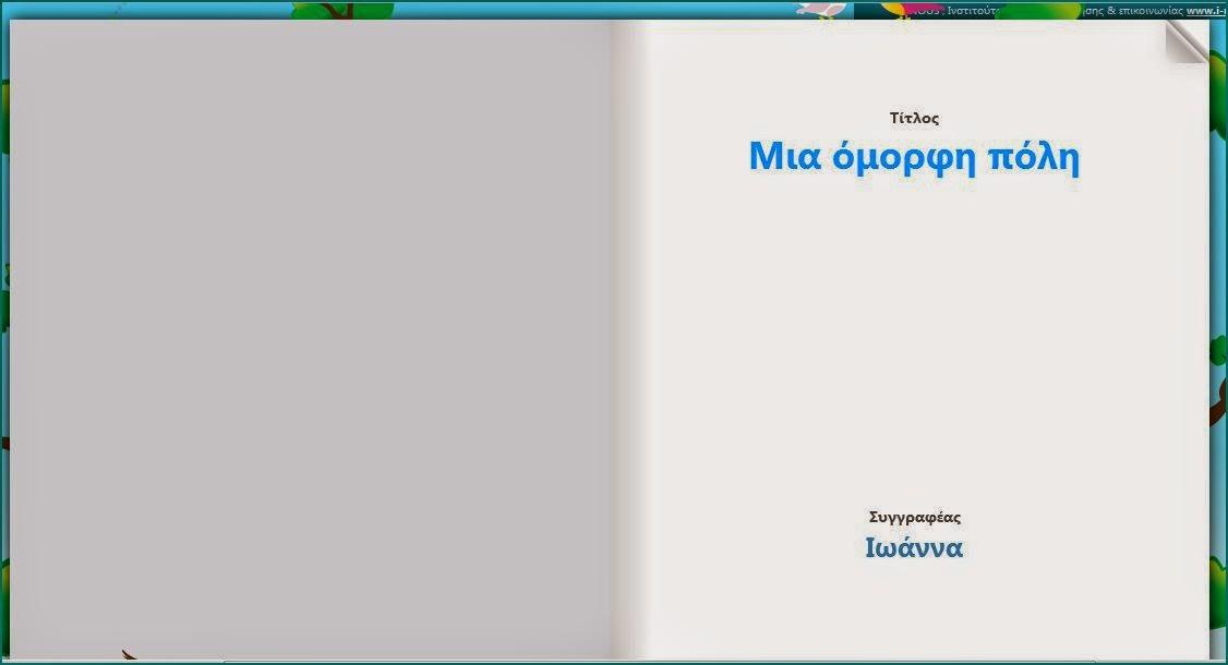 http://software.i-nous.org/publish/showbookclass.php?pdfer=%CE%9C%CE%B9%CE%B1%20%CF%8C%CE%BC%CE%BF%CF%81%CF%86%CE%B7%20%CF%80%CF%8C%CE%BB%CE%B7&user=sd2ion&d=1&page=4&author=%CE%99%CF%89%CE%AC%CE%BD%CE%BD%CE%B1