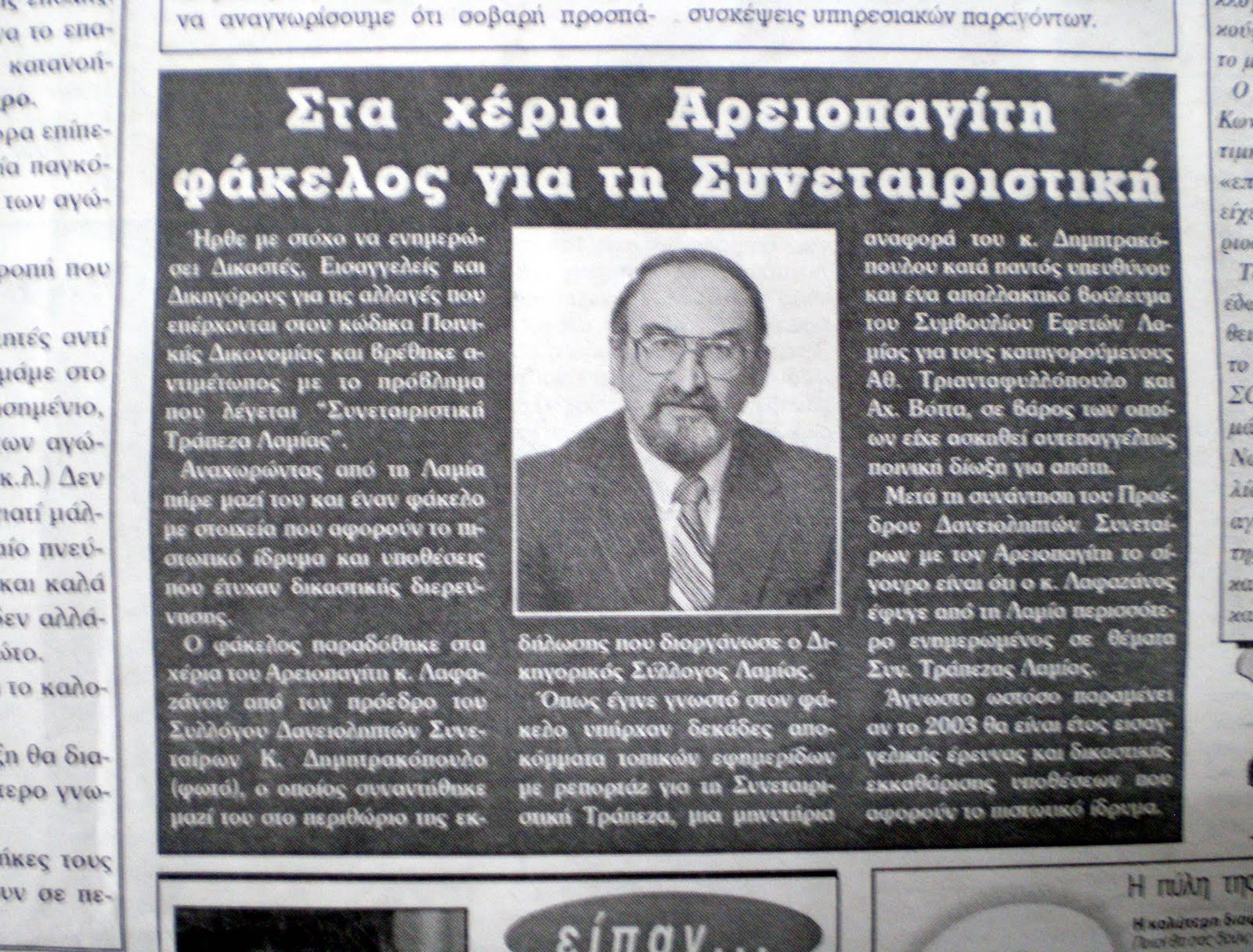 Στα χέρια Αρεοπαγίτη ο Φάκελος της Σ.Τ.Λ...2003