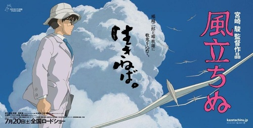 The Wind Rises poster animatedfilmreviews.blogspot.com