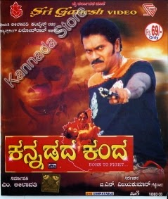 Kannadada Kanda (2006) Kannada Movie Mp3 Songs Download