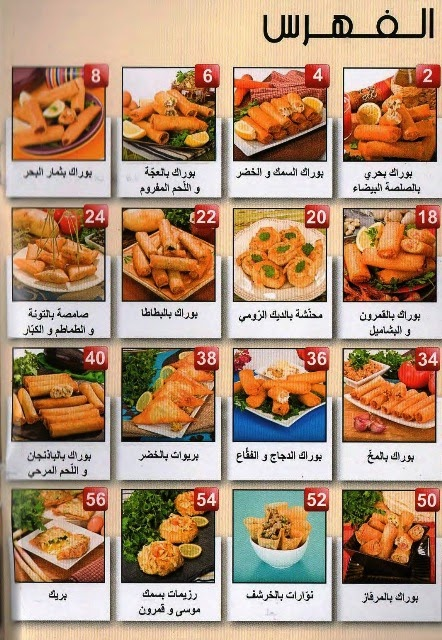 La cuisine alg rienne samira 1 - La cuisine algerienne samira ...
