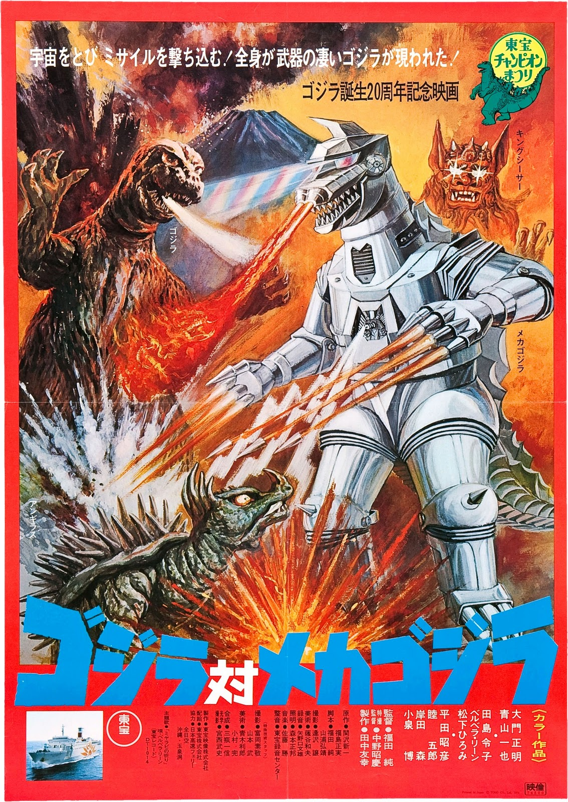 The Cathode Ray Mission: Hump Day Posters: Godzilla vs ...