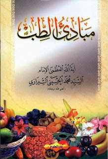 كتاب مبادئ الطب -  محمد الحسيني الشيرازي