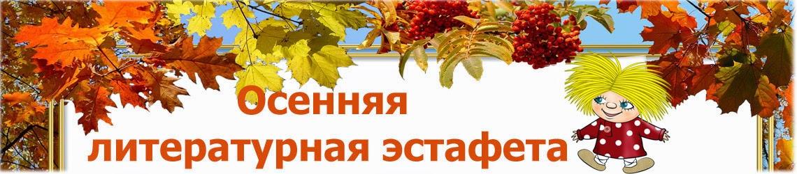 Осенняя литературная эстафета