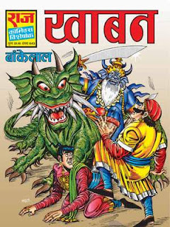 Khaaban -Bakelal-Hindi-Comic